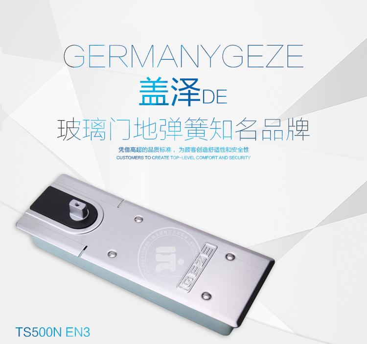 德国多玛闭门器官网_德国盖泽地弹簧TS500N EN3 - GMT闭门器-盖泽闭门器-多玛地弹簧-松下 ...